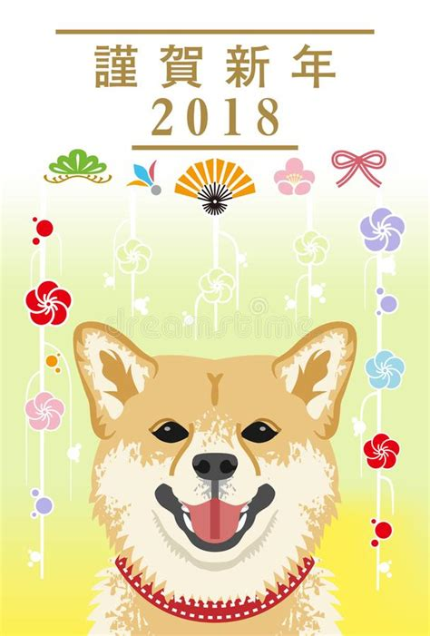 japanese new year card 2018 shiba inu up front