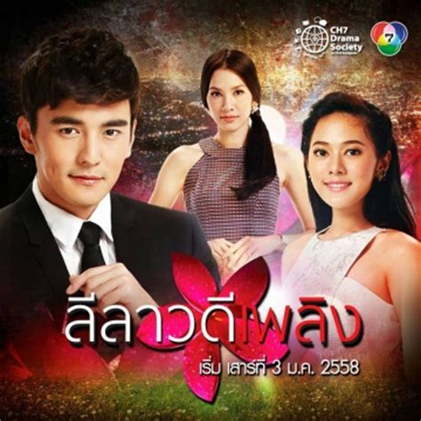 film drama thailand recommended lilawadee plerng asianfuse wiki