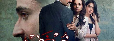 film drama zahra zahra mirza author at reviewit pk pakistani drama