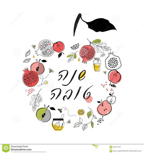 greeting card  symbols  jewish holiday rosh hashana  year blessing  happy  year