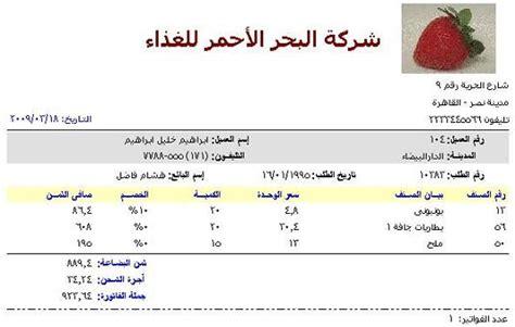 arabic invoice template arabic invoice template rabitah net