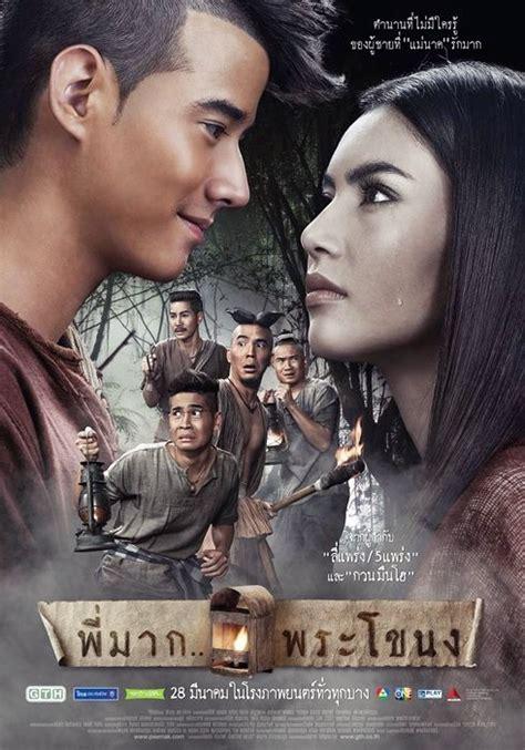 film pee mak dan nak pee mak phra khanong asianwiki