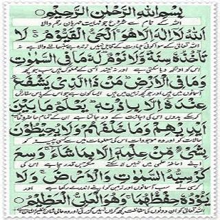 ayatul kursi urdu translation apk apknamecom