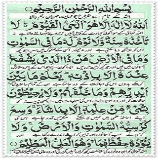 download mp3 surat ayat kursi full ayatul kursi urdu translation 6 0 apk free books