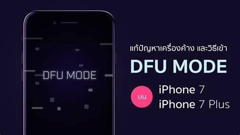 ว ธ ป ดเคร องเวลาค าง และว ธ เข า dfu mode บน iphone 7 และ iphone 7 plus