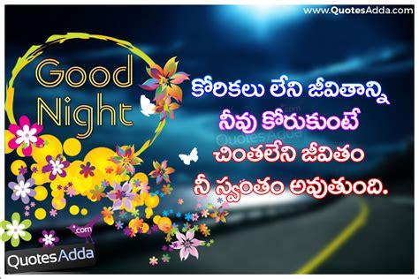 telugu photos good night telugu new good night kavithalu inspiring quotes