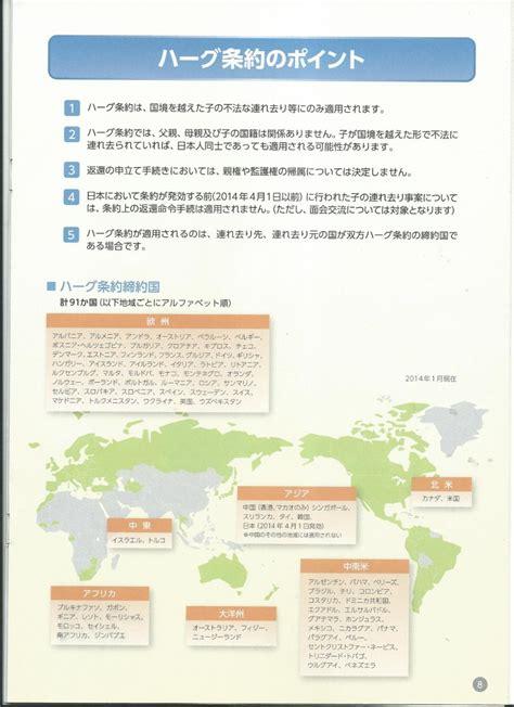 Mofa Full Form by 2014 Mofa Phlet Explaining Hague Treaty On Child