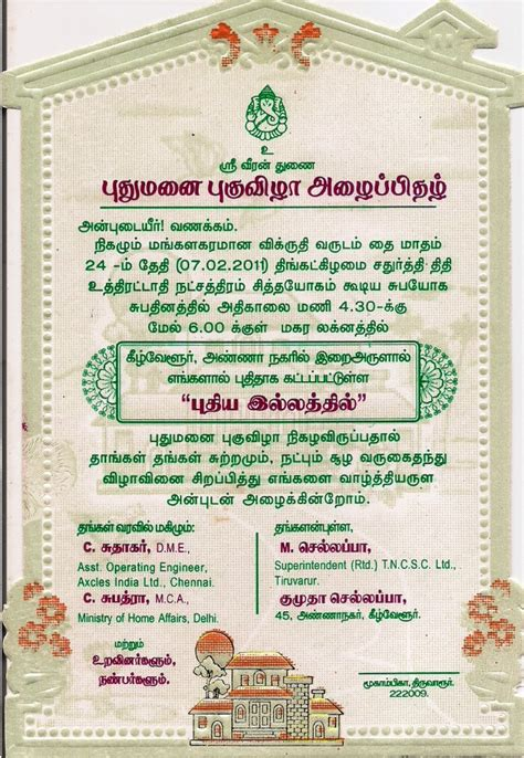 gruhapravesam invitation card templates invitation card template 187 gruhapravesam invitation card
