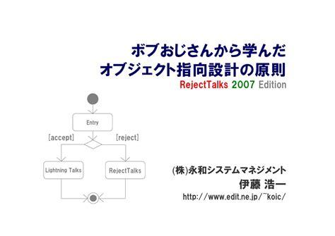 object oriented design principles principles of object oriented design