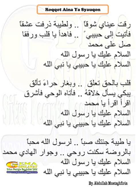 download mp3 roqqota aina roqqota aina أنا أحبك يا رسول الله