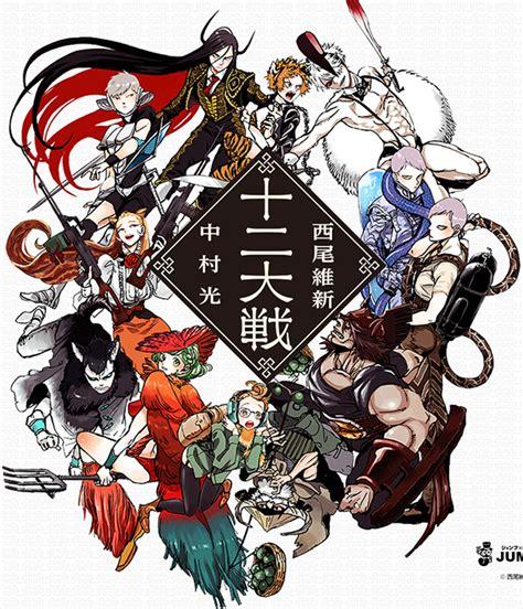 anoboy juuni taisen le roman juuni taisen 12 taisen adapt 233 en anime