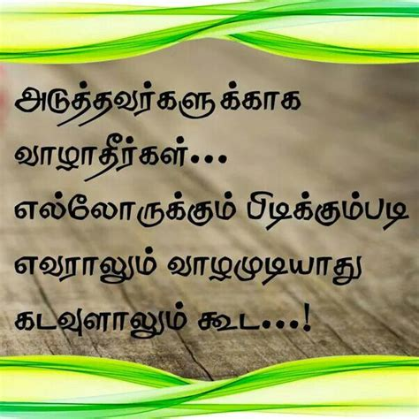 psychological quots in tamil 151 best தம ழ கர த த க கள quotes in tamil images on