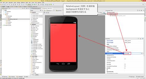 android studio relativelayout exle android studio 開発 プロパティウインドウ ハコニワ デザイン