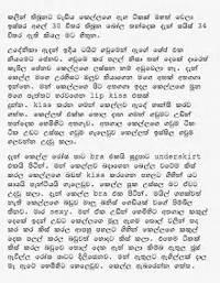 282kB Sri Lanka Sinhala Wal Katha SIYALUMA KATHA Udenika 3