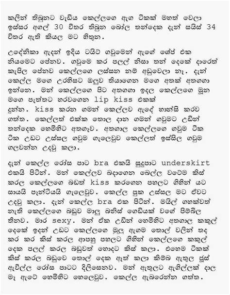 Sri Lanka Sinhala Wal Katha (SIYALUMA KATHA): Udenika 3