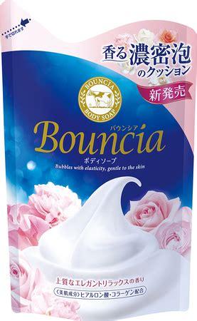 Cow Bouncia Soap 430ml バウンシアボディソープ エレガントリラックスの香り 新発売のお知らせ 牛乳石鹸のプレスリリース 共同通信