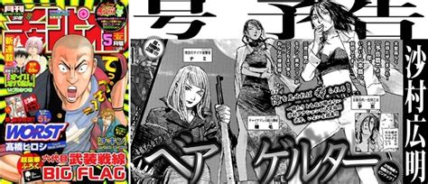 la carrozza di bloodharley ufficiale black e anime news giappone pagina 54
