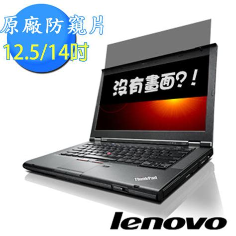 Lenovo Thinkpad Sid