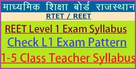 rajasthan reet level  syllabus   ul