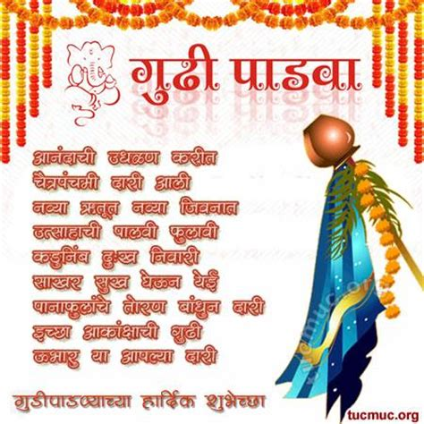 marathi gudi padwa pictures status for fb whatsapp