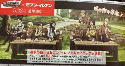 shingeki no kyojin park conoce las diferentes colaboraciones de shingeki no kyojin