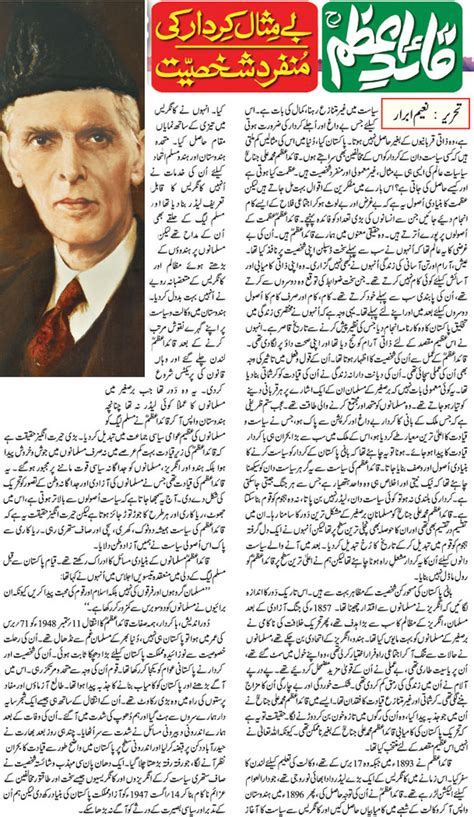 short biography of ki hajar dewantara in english youme quaid i azam day 25 december essay speech in urdu