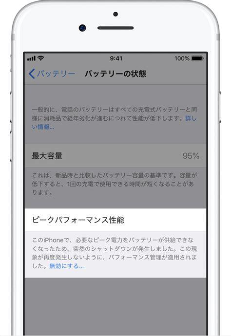 iphone のバッテリーとパフォーマンス apple サポート