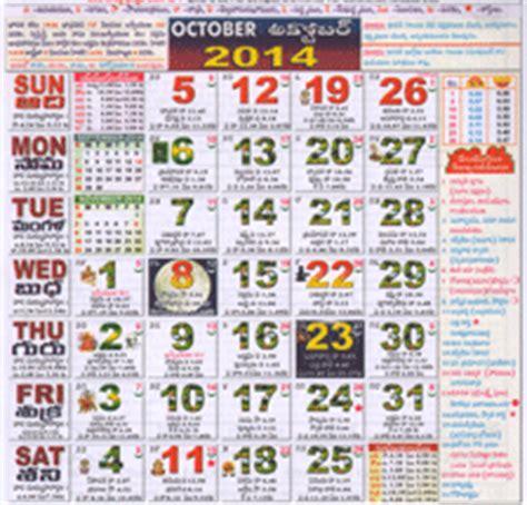 Hindu Calendar 2014 Hindu Calendar October 2014 Driverlayer Search Engine