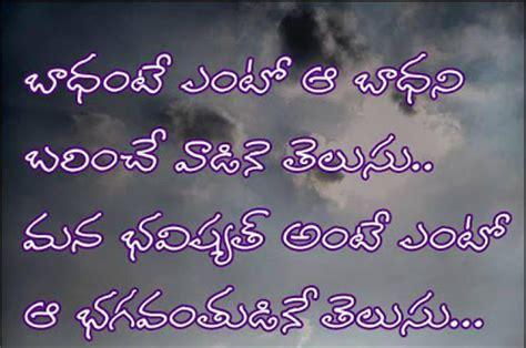telugu sorry heart touching sms sms with wallpapers heart touching love messages in