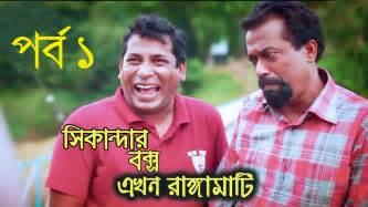 Sikandar box ekhon rangamati part 1 by mosharraf karim 2015 hq