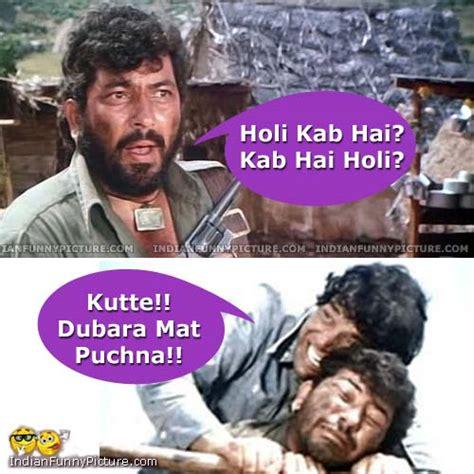 S Day Kab Hai Holi Kab Hai Lol M Lol
