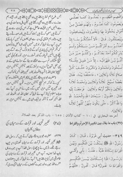 hadees bukhari in urdu part 1 youtube hadith bukhari and muslim in urdu pdf download travellin