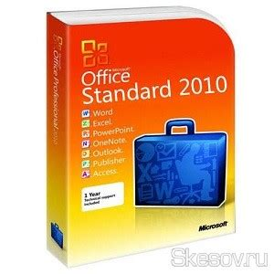Microsoft Office Standard by Skesov Ru