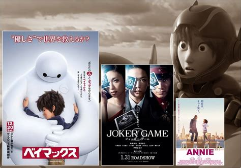 Japan Box Office by Japan Box Office Report 1 31 2 1 Tokyohive