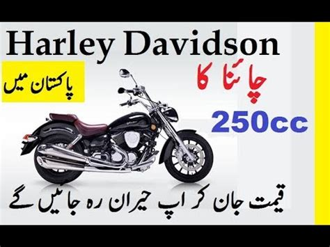 Harley Davidson 250cc by Harley Davidson 250cc Bike Is Now Available In