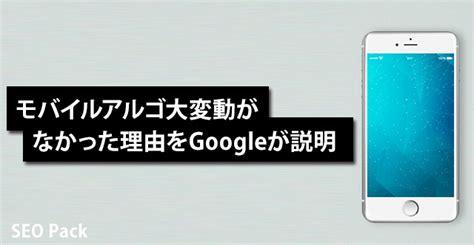 Seo Explanation 2 by モバイルアルゴ大変動がなかった理由 から説明