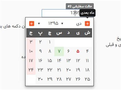 Farsi Calendar Jalali Calendar Data Picker Plugin With Jquery