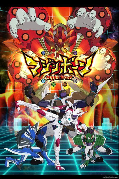 Majin Bone 04 Hino Majin By Bandai crunchyroll crunchyroll to quot majin bone quot anime