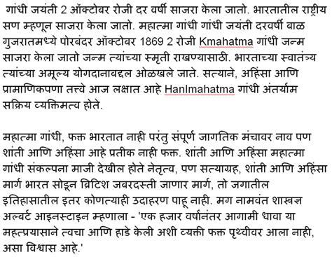 mahatma gandhi biography in konkani gandhi jayanti essay article in hindi tamil telugu english