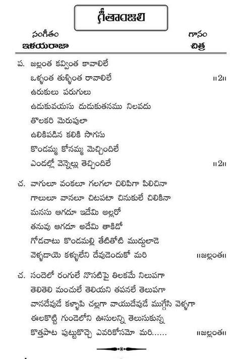Pin by Sunil Dhavala on Lyrics | Music lyrics, Lyrics