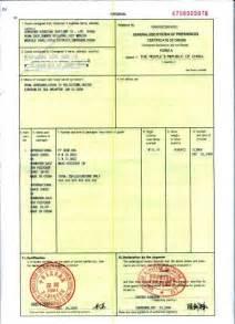 certificate of origin countries in iophotos