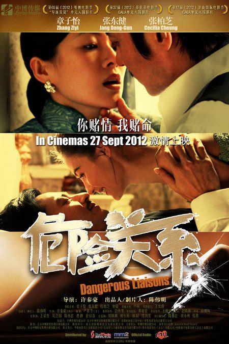 film mandarin dangerous liaisons cinema com my dangerous liaisons