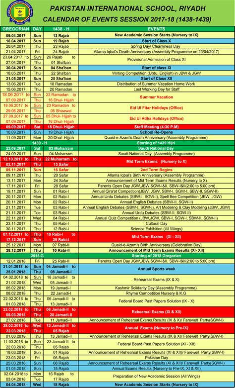Calendar Events 2018 Academic Calendar Of Events 2017 2018 Pakistan