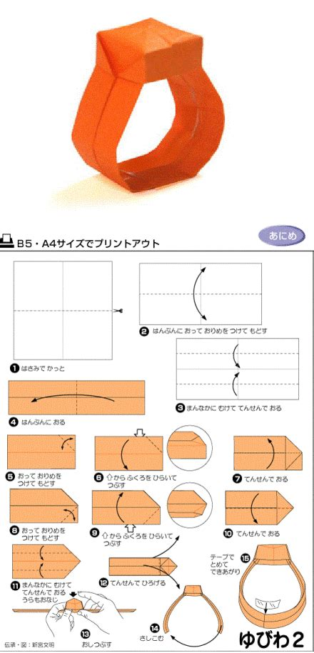 Origami Ring - how to how to fold origami paper folding