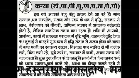 kanya rashi bhavishya 2015 newbesthome kanya rashi kanya र श र श फल 2015 rashi phal by