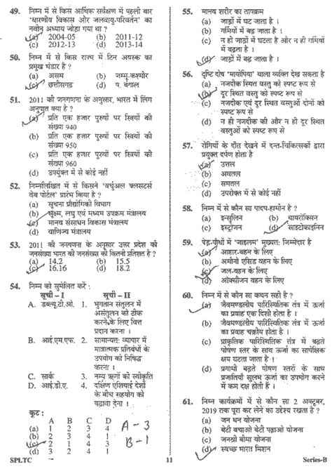 uppcs exam pattern 2016 upper subordinate service preliminary examination question