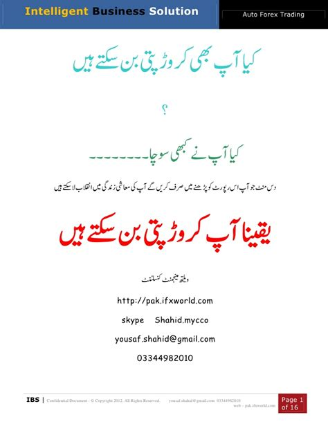 Small Business Ideas At Home In Pakistan Automated Forex Urdu