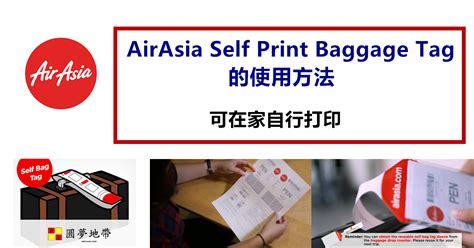 airasia with baggage airasia self print baggage tag 的使用方法 winrayland