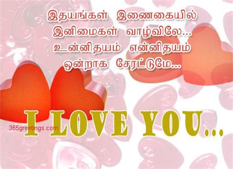 i love you in tamil tamil love quotes love quotes
