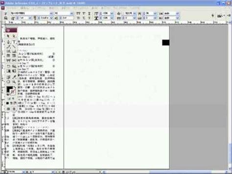 indesign javascript tutorial indesignスクリプトで自動組版 本文2段組編 doovi